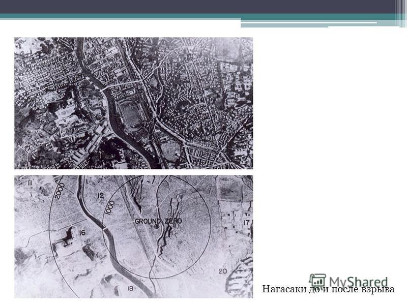Нагасаки до и после взрыва