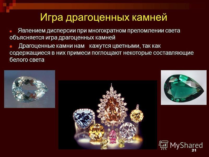 21 Игра драгоценных камней Явлением дисперсии при многократном преломлении света объясняется игра драгоценных камней Явлением дисперсии при многократном преломлении света объясняется игра драгоценных камней Драгоценные камни нам кажутся цветными, так
