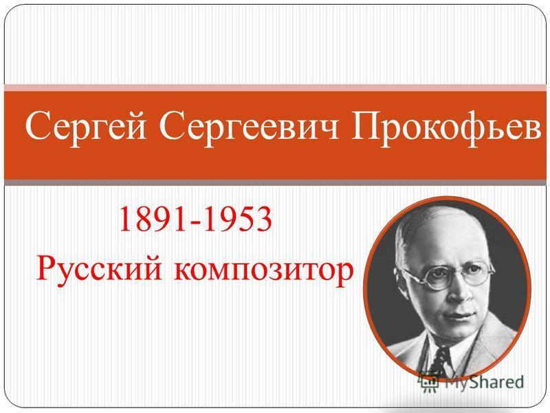 1891-1953 Русский композитор Сергей Сергеевич Прокофьев