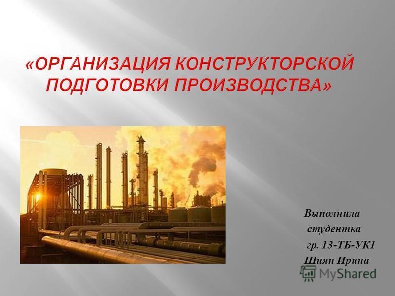 Выполнила студентка гр. 13- ТБ - УК 1 Шиян Ирина