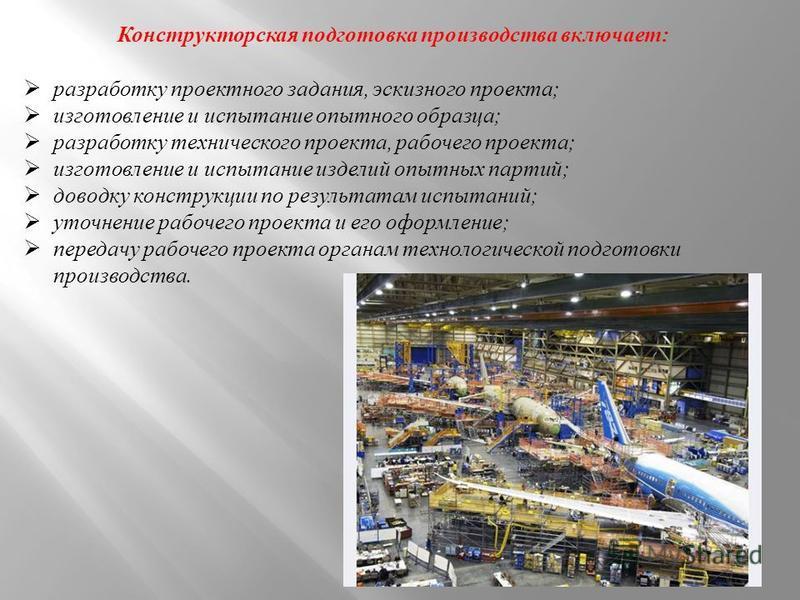 Конструкторская подготовка производства включает : разработку проектного задания, эскизного проекта ; изготовление и испытание опытного образца ; разработку технического проекта, рабочего проекта ; изготовление и испытание изделий опытных партий ; до
