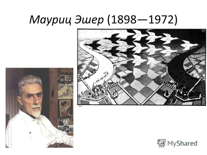 Мауриц Эшер (18981972)