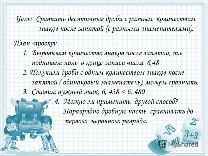 Презентация на тему ГАОУ ДПО НСО НИПКиПРО кафедра  6 Цель Сравнить десятичные дроби