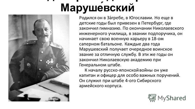 Влади́мир Влади́мирович Маруше́всякий Родился он в За́грибе, в Югославии. Но еще в детские годы был привезен в Петербург, где закончил гимназию. По окончании Николаевского инженерного училища, в звании подпоручика, он начинает свою военную карьеру в