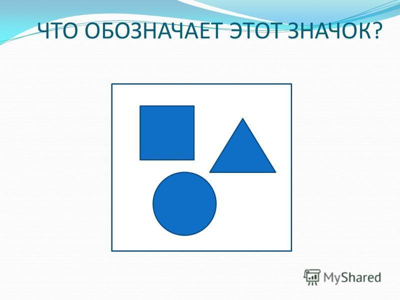 знакомство детей с кругом и квадратом
