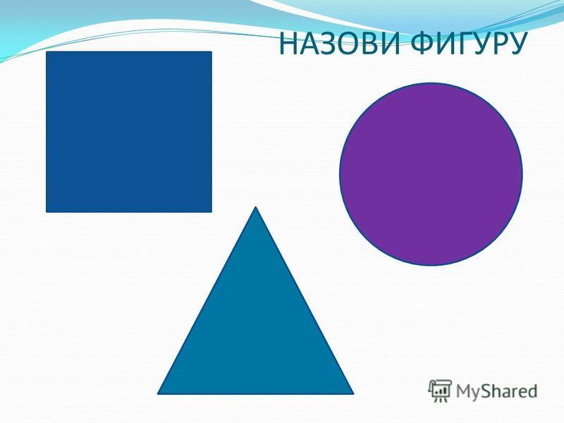 как знакомить детей с геометрическими фигурами