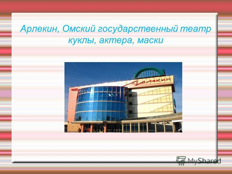 Арлекин, Омский государственный театр куклы, актера, маски
