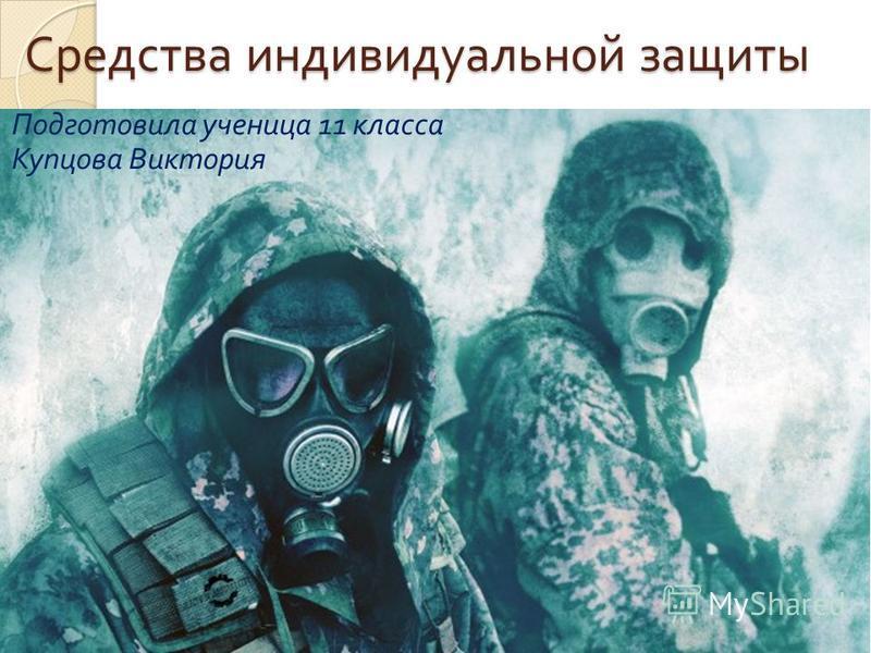 Средства индивидуальной защиты Подготовила ученица 11 класса Купцова Виктория