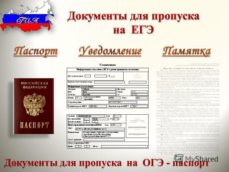 Документы для пропуска на ОГЭ - паспорт