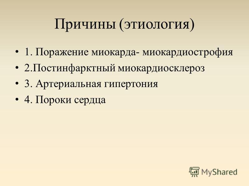 Причины (этиология) 1. Поражение миокарда- миокардиодистрофия 2. Постинфарктный миокардиосклероз 3. Артериальная гипертония 4. Пороки сердца