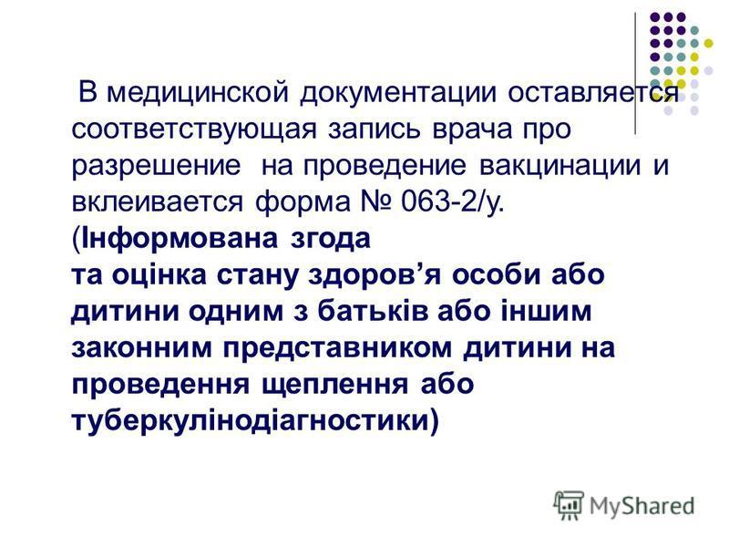 Прививочная карта 063 у Нижегородский район Справка о гастроскопии Парк Победы