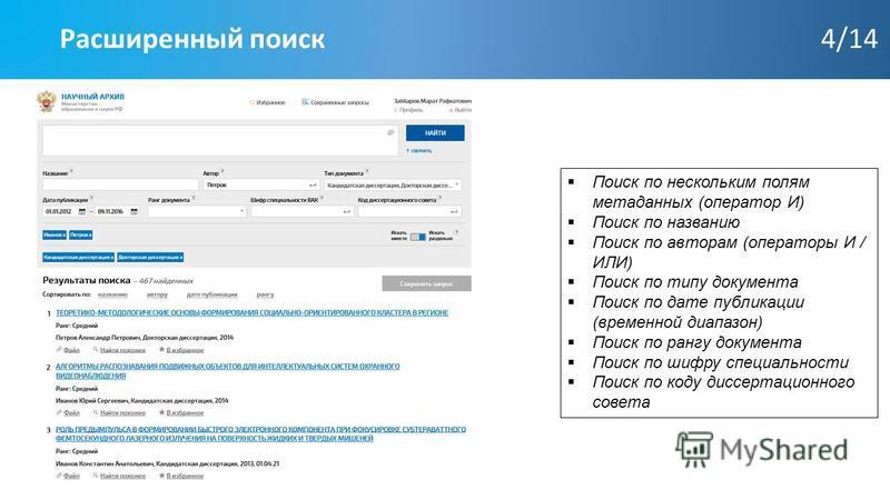 Расширенный поиск 4/14 Поиск по нескольким полям метаданных (оператор И) Поиск по названию Поиск по авторам (операторы И / ИЛИ) Поиск по типу документа Поиск по дате публикации (временной диапазон) Поиск по рангу документа Поиск по шифру специальност