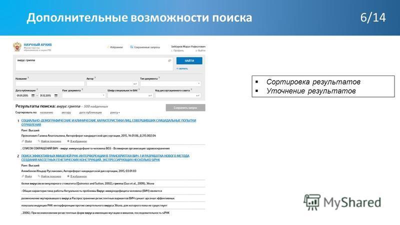 Дополнительные возможности поиска 6/14 Сортировка результатов Уточнение результатов