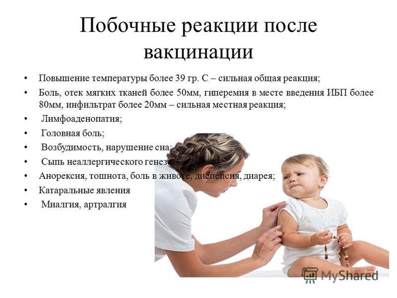 Прививка от краснухи побочные действия