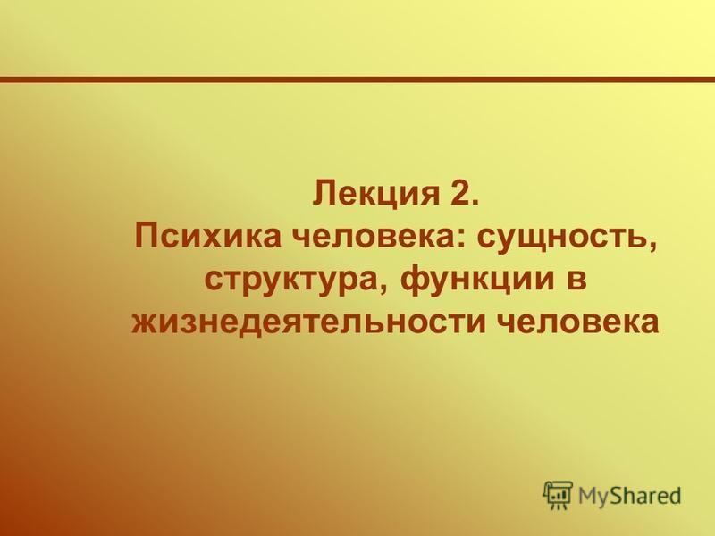 Лекция 2. Психика человека: сущность, структура, функции в жизнедеятельности человека