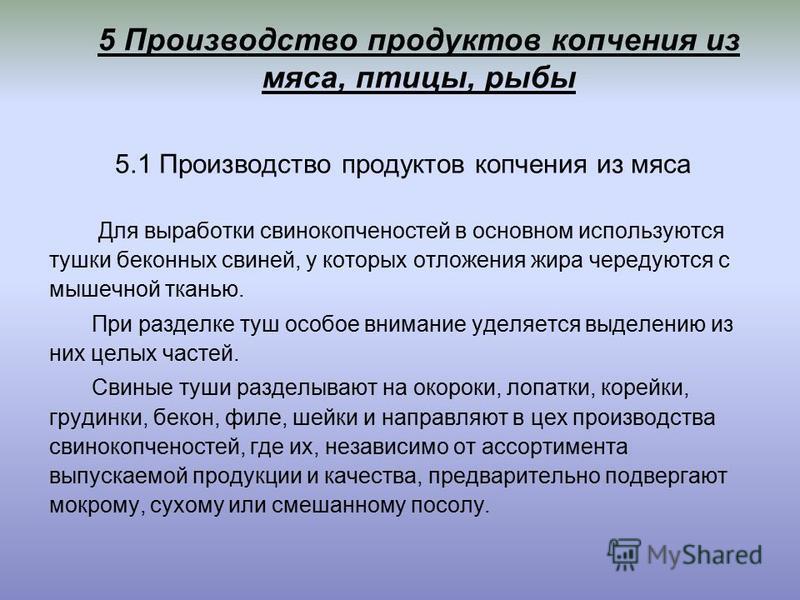 Инструкция По Охране Труда Для Обвальщика Мяса