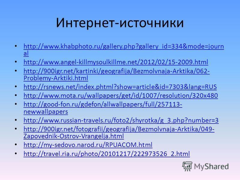Интернет-источники http://www.khabphoto.ru/gallery.php?gallery_id=334&mode=journ al http://www.khabphoto.ru/gallery.php?gallery_id=334&mode=journ al http://www.angel-killmysoulkillme.net/2012/02/15-2009. html http://900igr.net/kartinki/geografija/Bez
