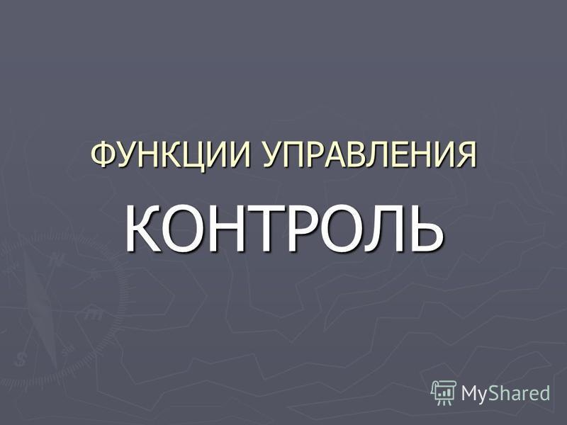 ФУНКЦИИ УПРАВЛЕНИЯ КОНТРОЛЬ