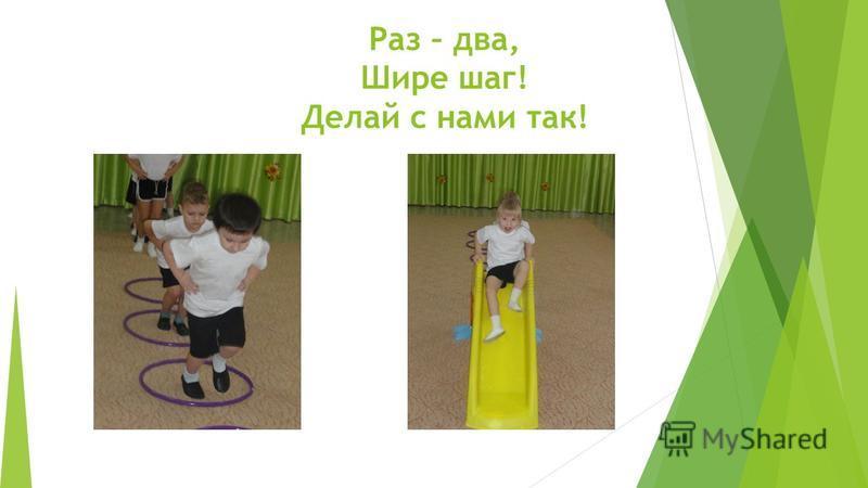 Мы дружные ребята, Пришли мы в детский сад, И каждый физкультурой Заняться очень рад! Физкультурой мы в саду Много занимались. На зарядке по утрам Крепли, закалялись.