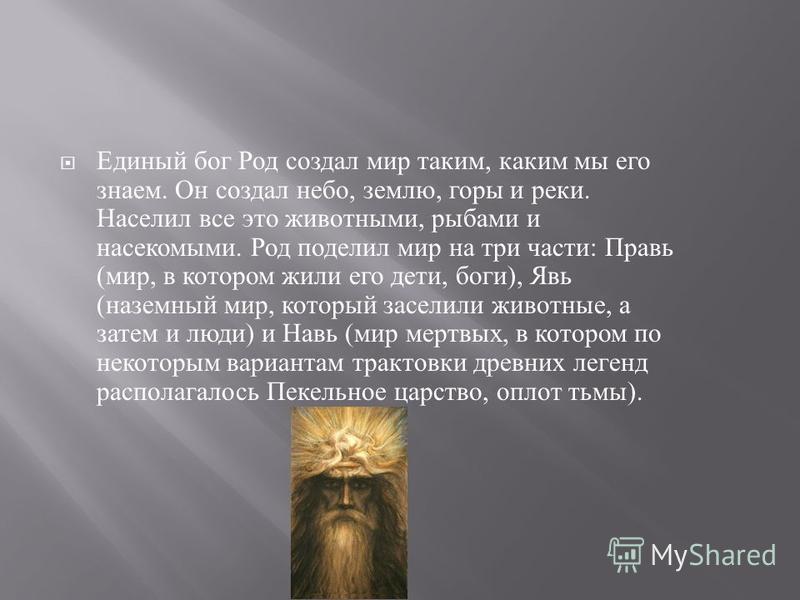 Род – славянский бог, создатель мира и отец первого поколения светлых богов ( боги - отцы ), Причина всех Причин, основатель и сущность мироздания.