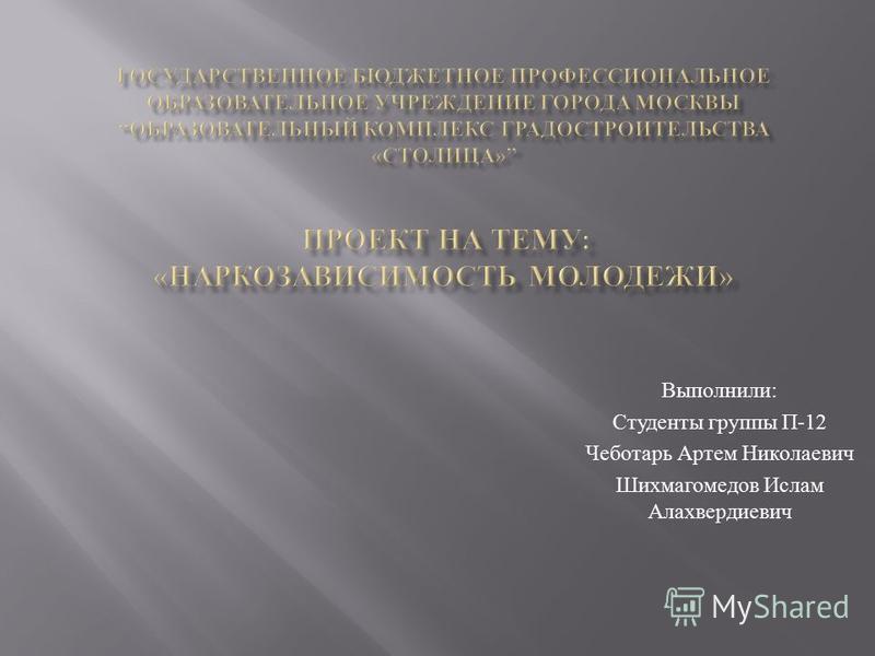 Выполнили: Студенты группы П-12 Чеботарь Артем Николаевич Шихмагомедов Ислам Алахвердиевич