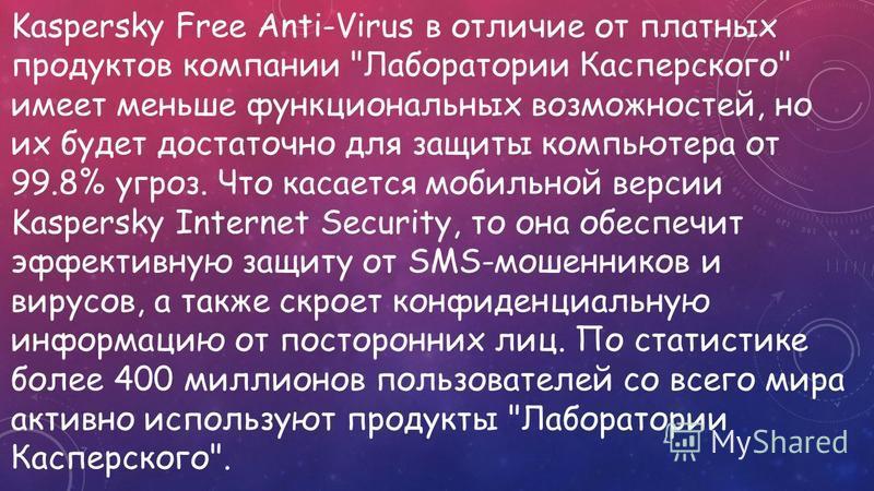 Kaspersky Free Anti-Virus в отличие от платных продуктов компании