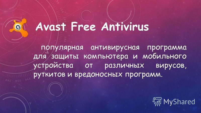 Avast Free Antivirus популярная антивирусная программа для защиты компьютера и мобильного устройства от различных вирусов, руткитов и вредоносных программ.