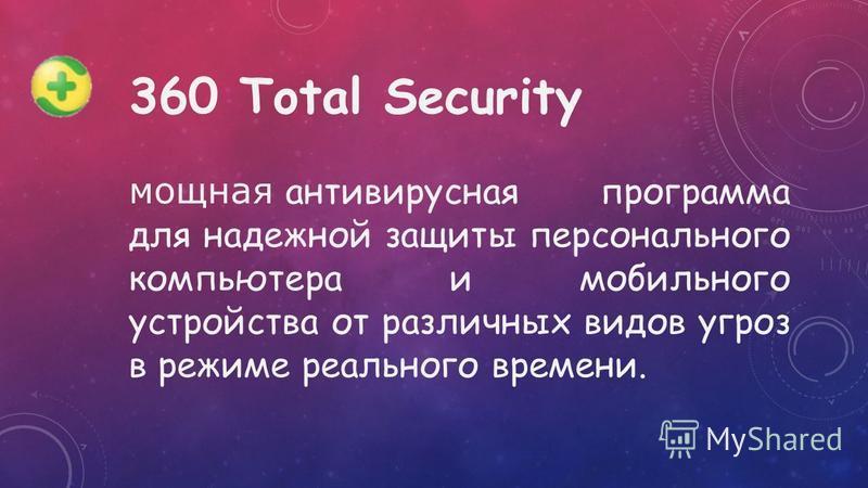360 Total Security мощная антивирусная программа для надежной защиты персонального компьютера и мобильного устройства от различных видов угроз в режиме реального времени.