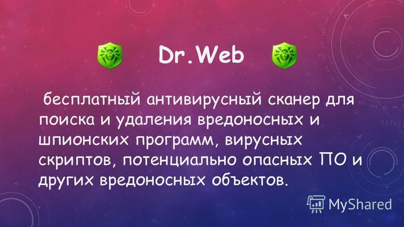 Dr.Web бесплатный антивирусный сканер для поиска и удаления вредоносных и шпионских программ, вирусных скриптов, потенциально опасных ПО и других вредоносных объектов.