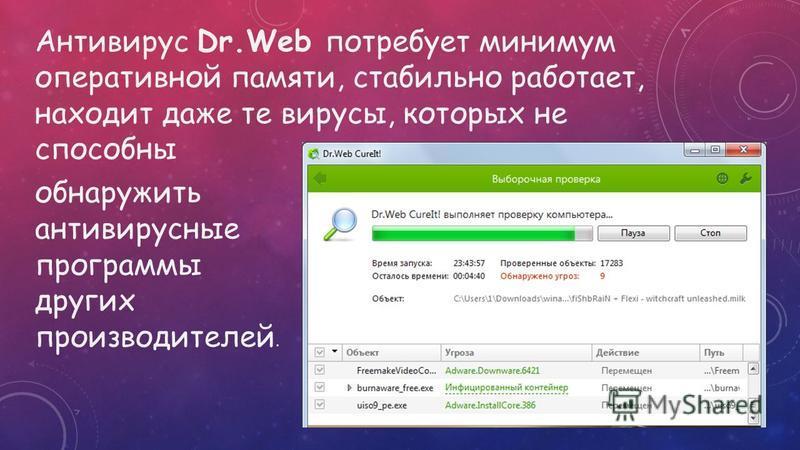 Антивирус Dr.Web потребует минимум оперативной памяти, стабильно работает, находит даже те вирусы, которых не способны обнаружить антивирусные программы других производителей.