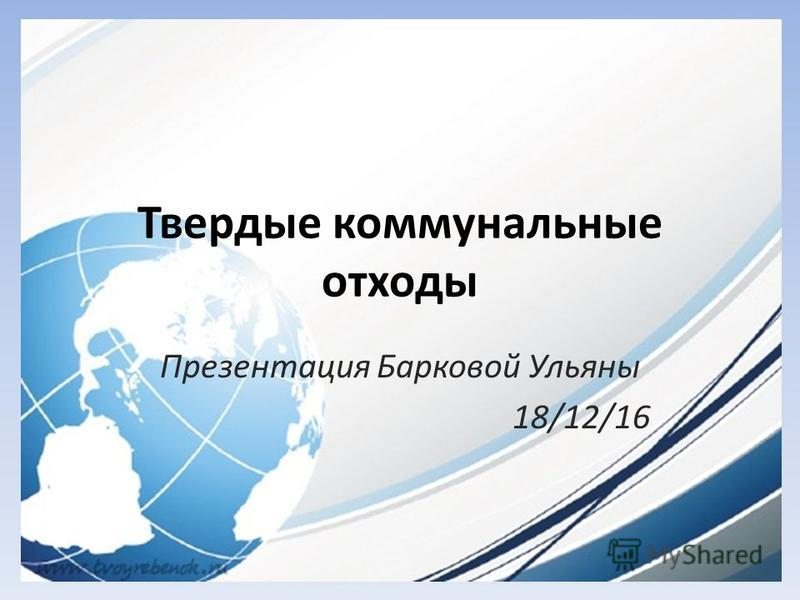 Твердые коммунальные отходы Презентация Барковой Ульяны 18/12/16