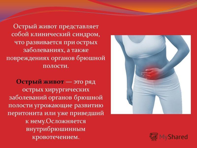 санкции при панкреатите боли в животе возможны или треснувшее