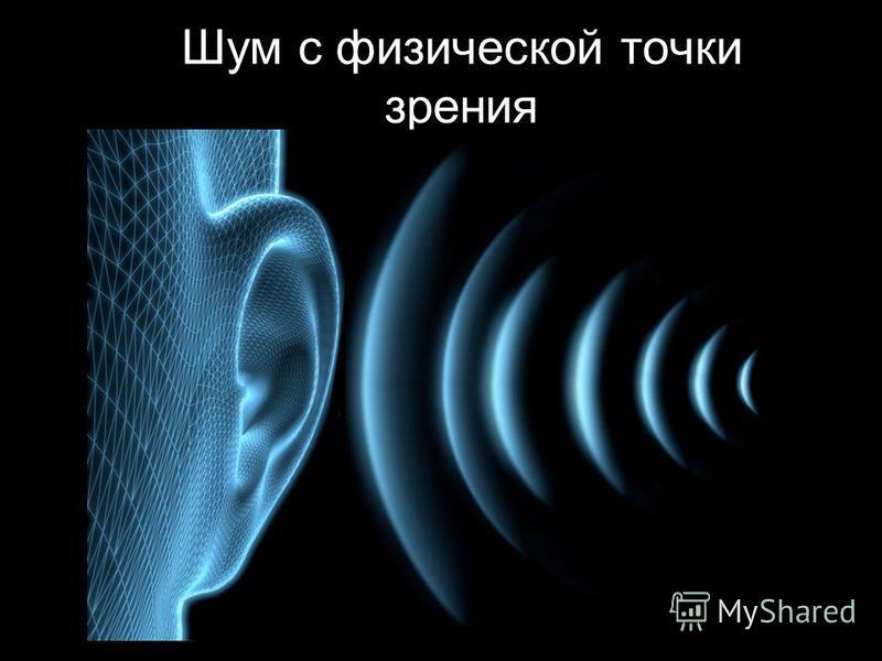 Шум с физической точки зрения