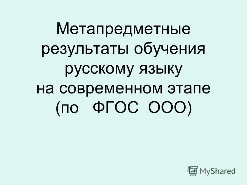 Метапредметные результаты обучения русскому языку на современном этапе (по ФГОС ООО)