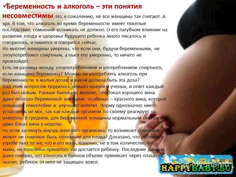 Что пить на 3 недели беременности