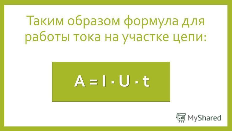 Таким образом формула для работы тока на участке цепи: A = I U t