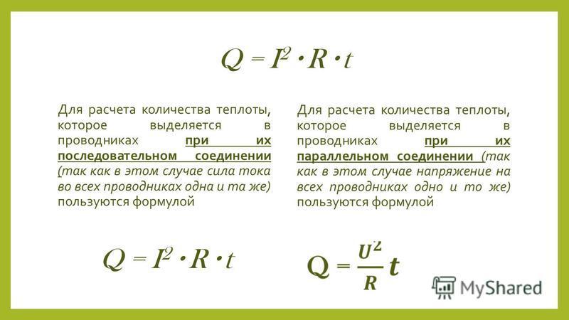 Q = I 2 R t Для расчета количества теплоты, которое выделяется в проводниках при их последовательном соединении (так как в этом случае сила тока во всех проводниках одна и та же) пользуются формулой Q = I 2 R t Для расчета количества теплоты, которое