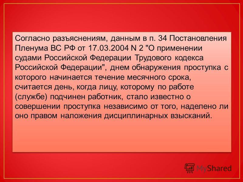 Согласно разъяснениям, данным в п. 34 Постановления Пленума ВС РФ от 17.03.2004 N 2