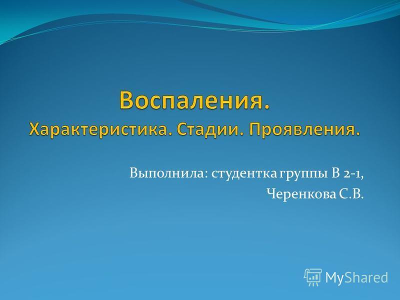 Выполнила: студентка группы В 2-1, Черенкова С.В.