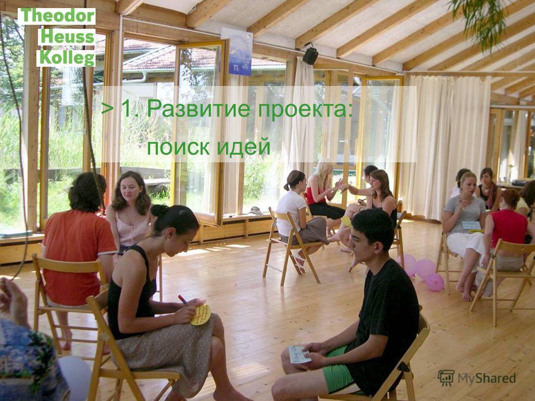 >1. Развитие проекта: поиск идей