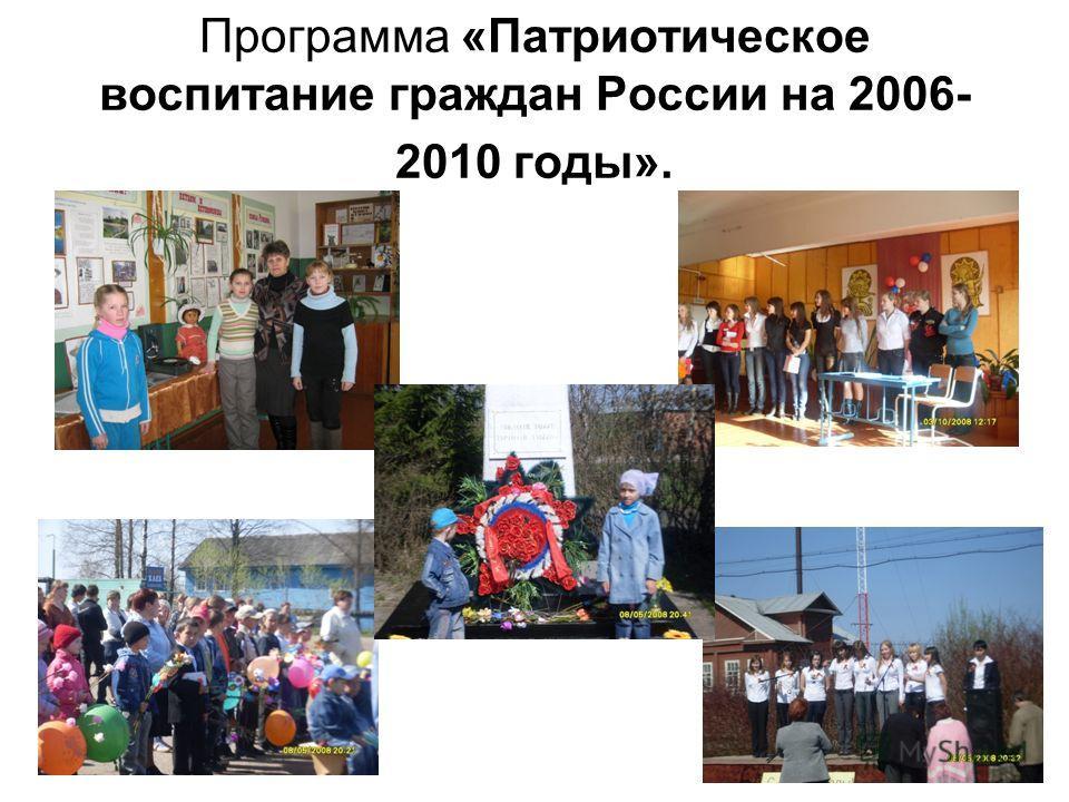 Программа «Патриотическое воспитание граждан России на 2006- 2010 годы».