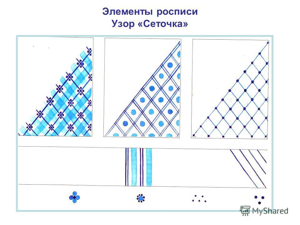 Элементы росписи Узор «Сеточка»
