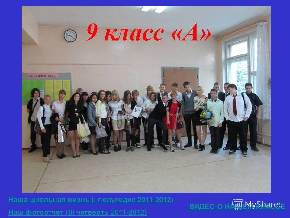 Наша школьная жизнь (I полугодие 2011-2012) Наш фотоотчет (III четверть 2011-2012) ВИДЕО О НАШЕМ КЛАССЕ