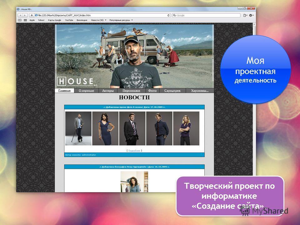 Творческий проект по информатике «Создание сайта». Творческий проект по информатике «Создание сайта». Моя проектная деятельность
