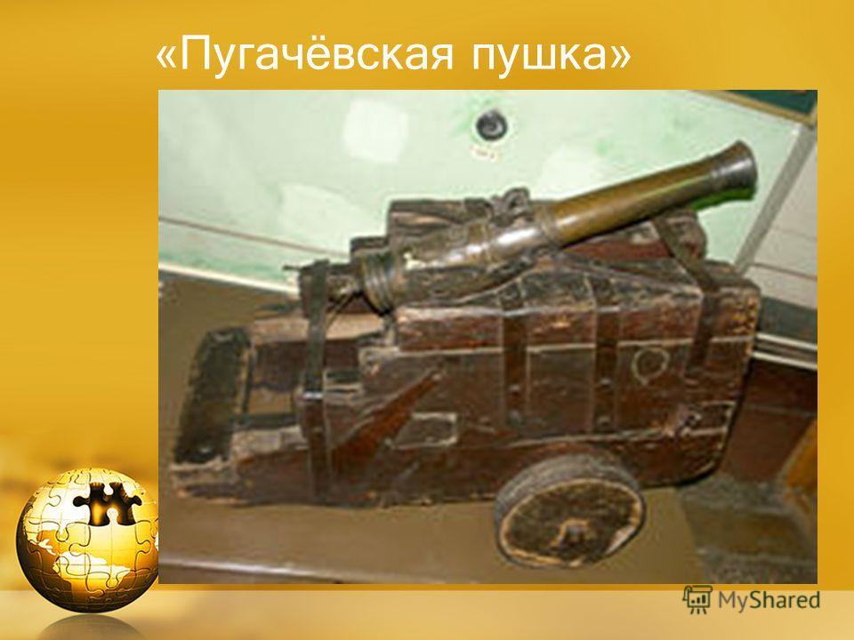 «Пугачёвская пушка»