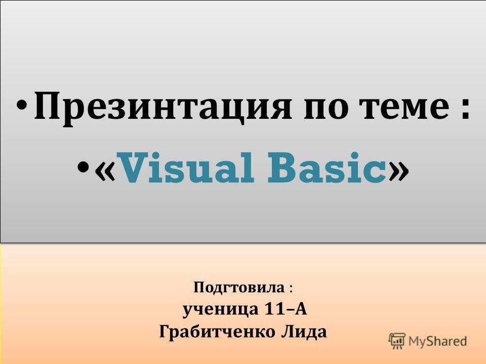 Подгтовила : ученица 11– А Грабитченко Лида Презинтация по теме : «Visual Basic» Презинтация по теме : «Visual Basic»