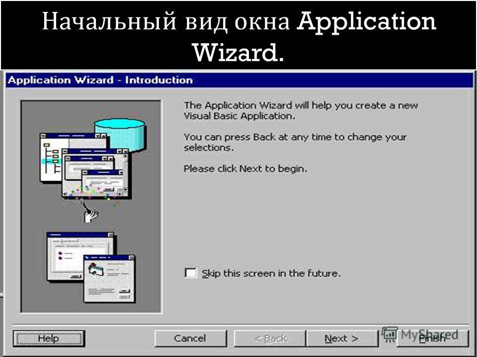 Начальный вид окна Application Wizard. Начальный в ид окна Application Wizard.