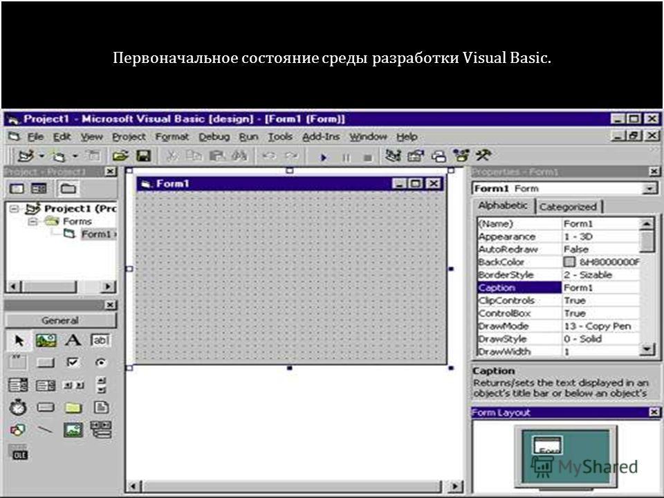 Первоначальное состояние среды разработки Visual Basic.