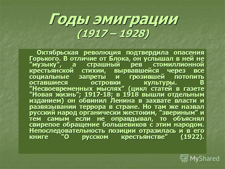 Годы эмиграции (1917 – 1928) Октябрьская революция подтвердила опасения Горького. В отличие от Блока, он услышал в ней не