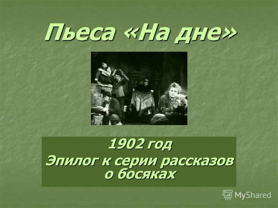 Пьеса «На дне» 1902 год Эпилог к серии рассказов о босяках